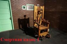 смертная казнь3