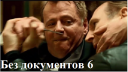 Без документов 6М