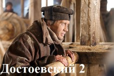Достоевский 2 (1)