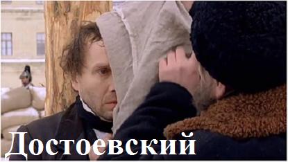 Достоевский 2