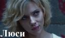 Люси 2