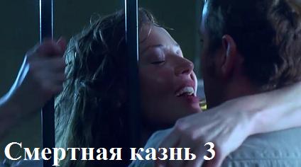 Смертная казнь 3(2)