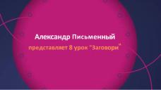 8Урок_3аговори_презентация