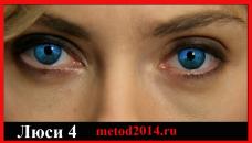 Люси 4 (2)