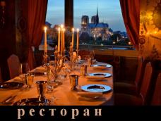 ресторан 6