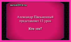 13 урок