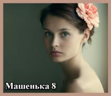 Маш8 4