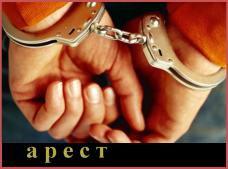 арест 111