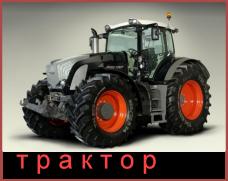 трактор2