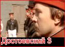 Достоевский 3