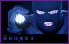 бандит 2
