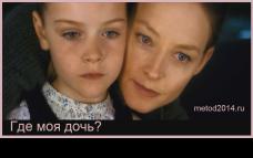 Где моя дочь 6