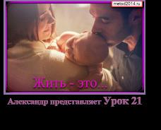 Урок 21 (2)