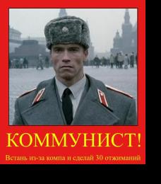 коммунист 3