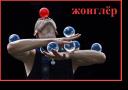 жонглёр 4