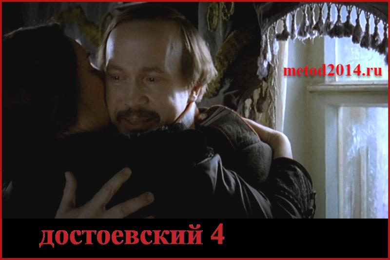 достоевский 4