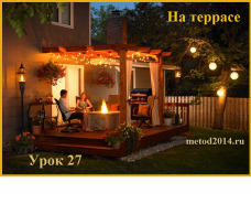 Урок 27 (2)