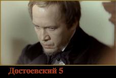 Достоевский 5