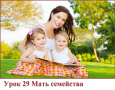 Урок 29 Мать семейства