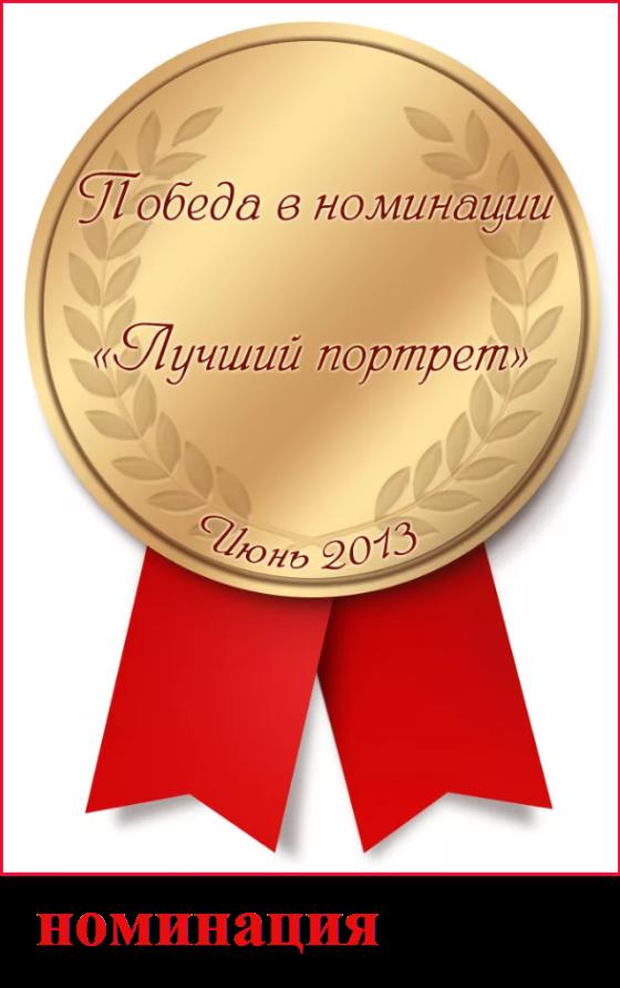 компании образец поздравлений с наградой скайп