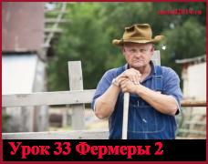 Урок 33 Фермеры 2