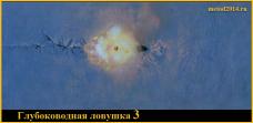 подвод. ловушка 3
