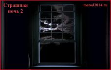 Страшная ночь 2 (3)