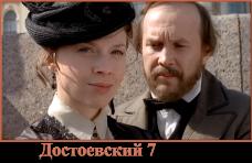 Достоевский 7