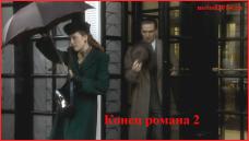 К.романа 2