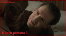 Конец романа 3 (