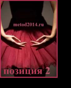 позиция 23